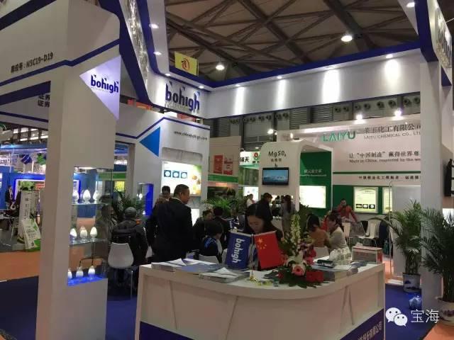 2016年宝海参加中国国际农用化学品及植保展览会(cac)